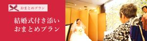 結婚式付き添いプラン
